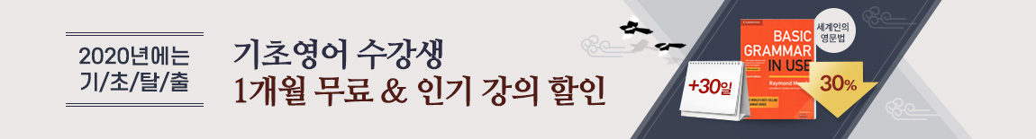 기초영어 1개월 연장+쿠폰증정