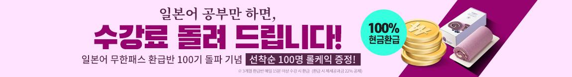 무한패스 100기 이벤트
