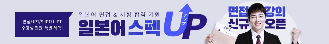 일본어 면접&시험 강의 이벤트
