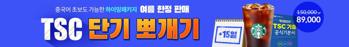 TSC 30일 완성