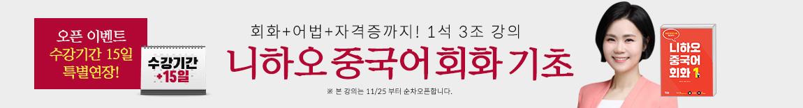 니하오 회화 신규 오픈