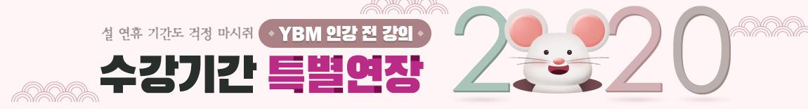 설연휴 전강의 기간연장