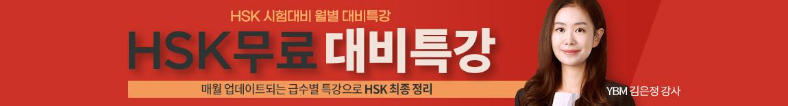 HSK대비특강