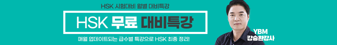 HSK 대비특강