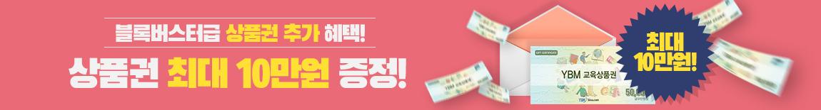 201903 상품권 추가 3만원