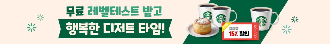 201912 레벨 스벅증정