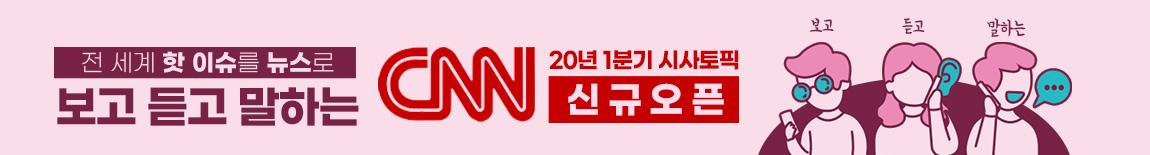 202005 cnn신규오픈