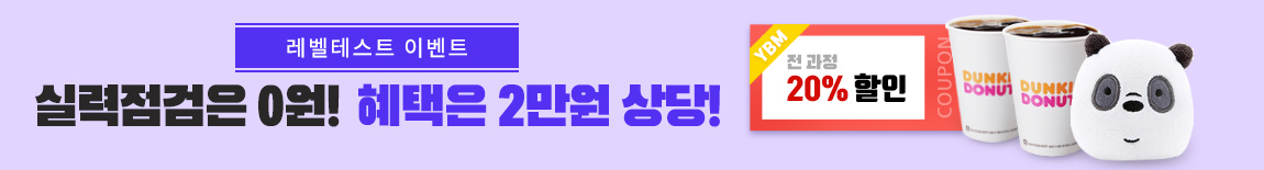 201812 레벨테스트  위베어