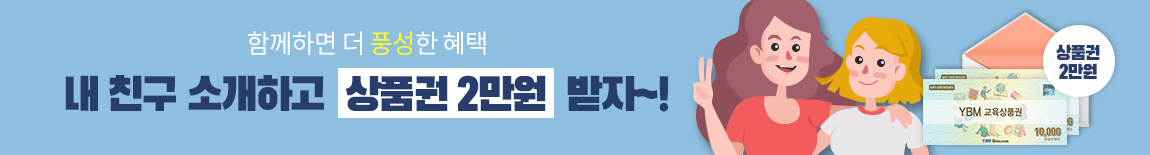 201809 소개이벤트 상품권