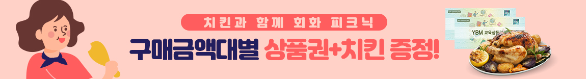 201905 구매금액대별 치킨 추가