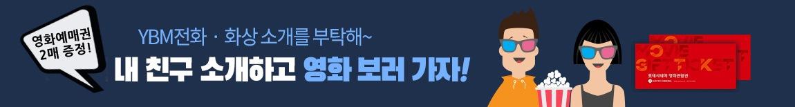 201906 소개이벤트(영화예매권)