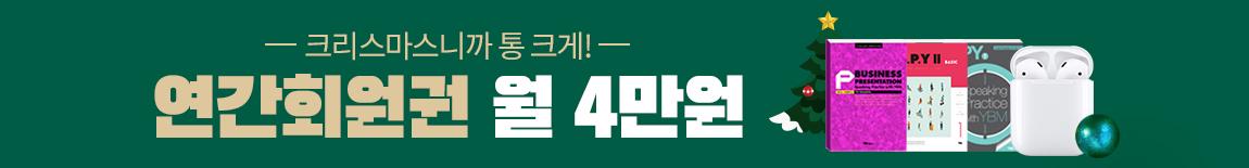 201912 연간회원권