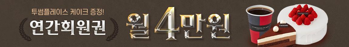 202001 연간 회원권