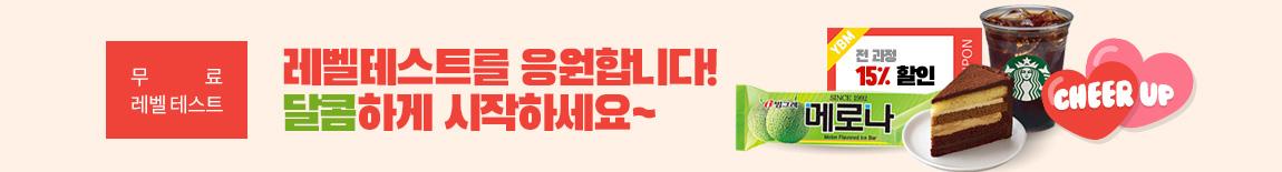 201906 레벨테스트 메로나 스벅