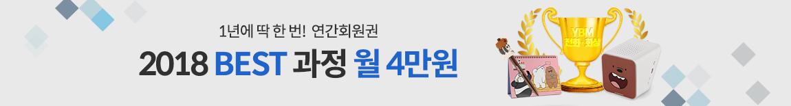 201812 연간회원권