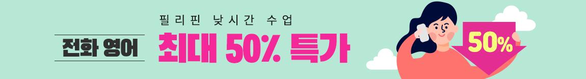 201905 전화영어 최대 50%