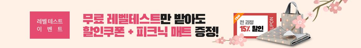 201904 레벨테스트 피크닉