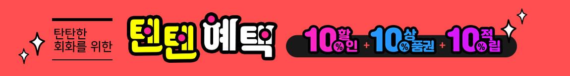 201910 텐텐혜택