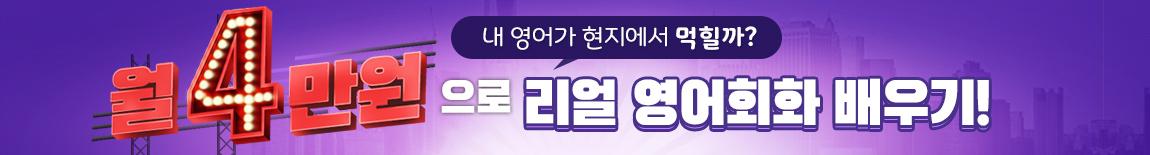201906 6개월수강권