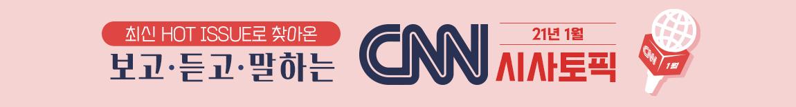 202102 CNN 1월 오픈