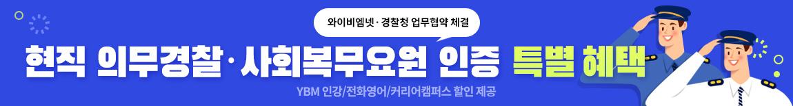 201907 현직 경찰공무원·의무경찰 특별 혜택