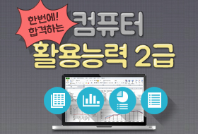컴활 2급 2주 완성반 5/8 개강!