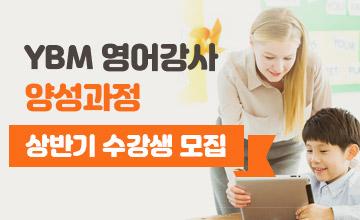 강남캠퍼스 영어강사양성과정