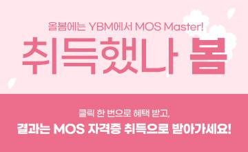 4월 한정 상품 MOS 인강 기간 더블!
