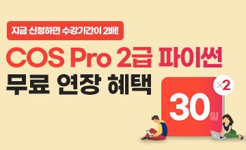 [COS Pro] 2급 파이썬 수강 이벤트