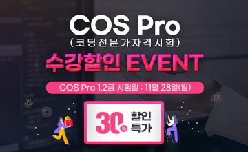 [COS Pro] 30% 할인특가!
