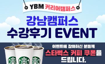 YBM 커리어캠퍼스 수강후기 이벤트