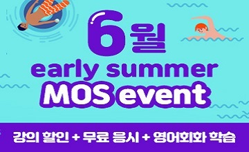 early summer MOS event