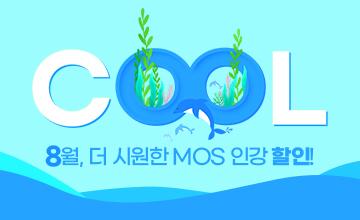 [MOS] 인강 8월 COOL 할인!