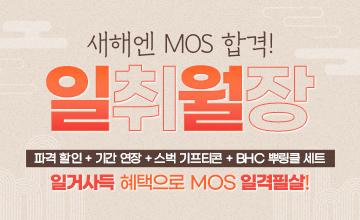 [MOS] 자격증 새해 일취월장!