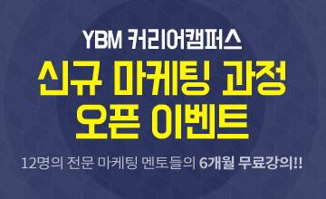 신규마케팅과정 무료강의