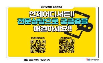 [커리어캠퍼스] 카카오채널 CS 안내