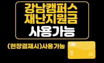 [강남캠퍼스] 재난지원금사용안내