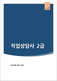 NEW 직업상담사 [실기] 교재