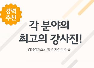 강남캠퍼스 교수진소개