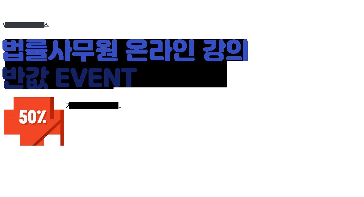 법률사무원 이벤트