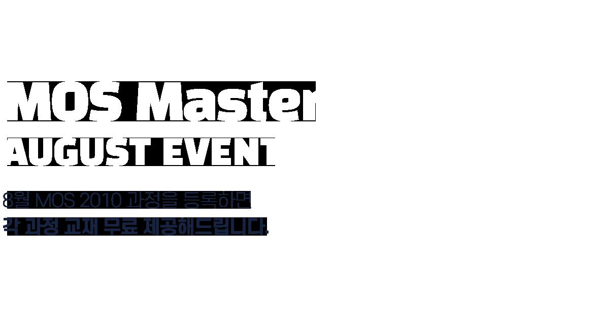 MOS Master Event