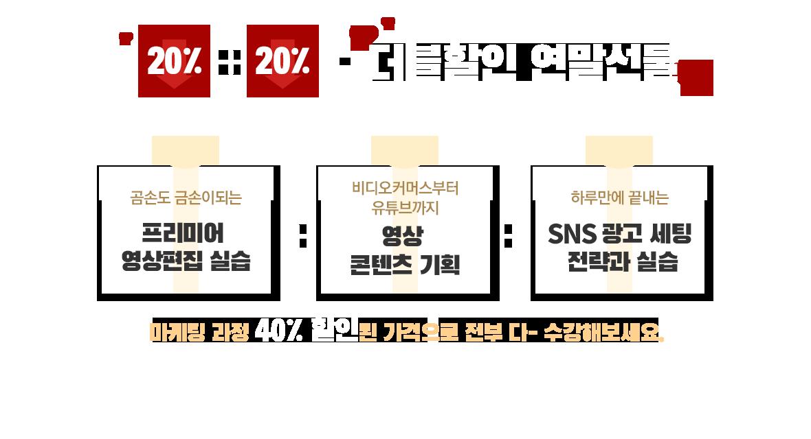 12월 마케팅과정 40% 할인