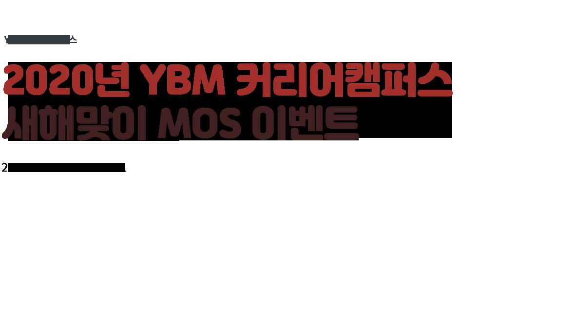 MOS 2020. 1월 새해맞이 할인!