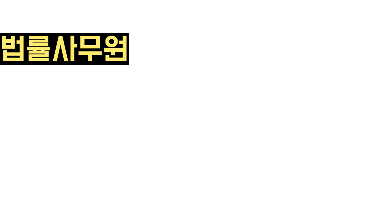 [법률] 기초부터 실무까지!