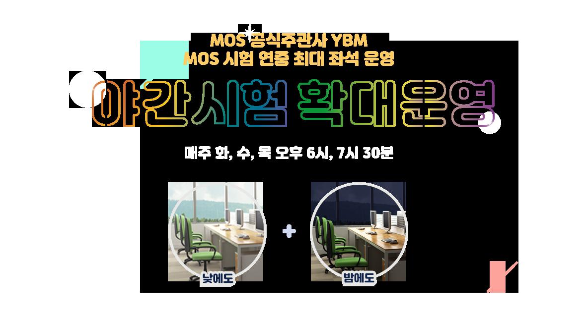 [강남캠퍼스] MOS_야간시험 안내