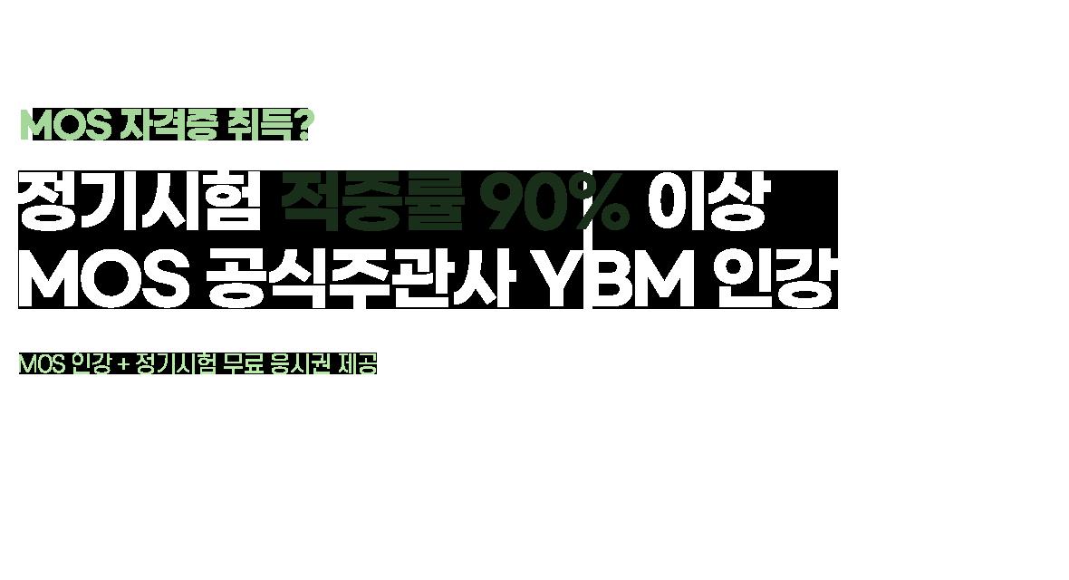 [MOS] 공식주관사 YBM