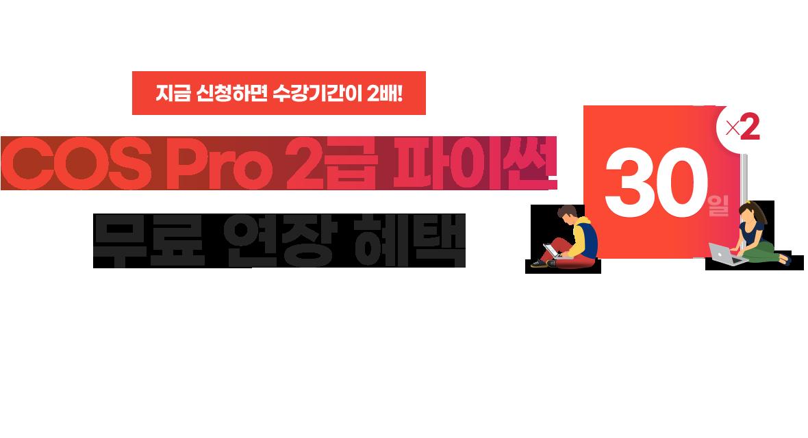 [COS Pro] 2급 파이썬