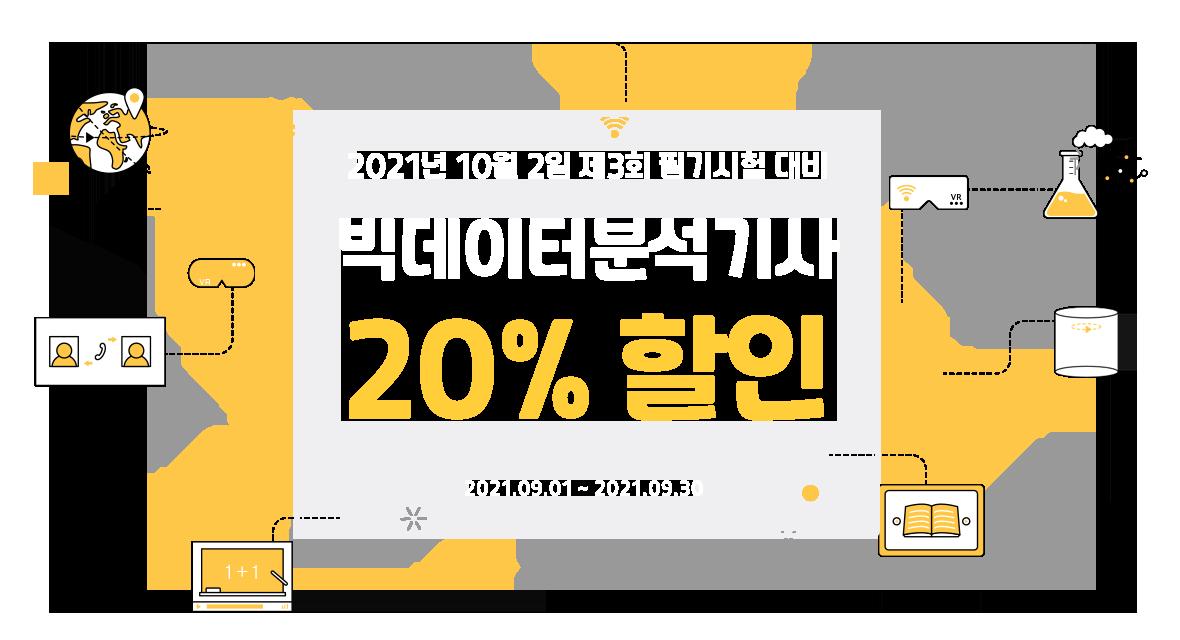 [데이터분석] 20%할인