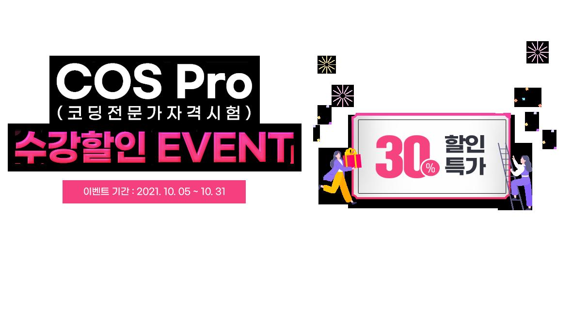 [COS Pro] 30% 할인!