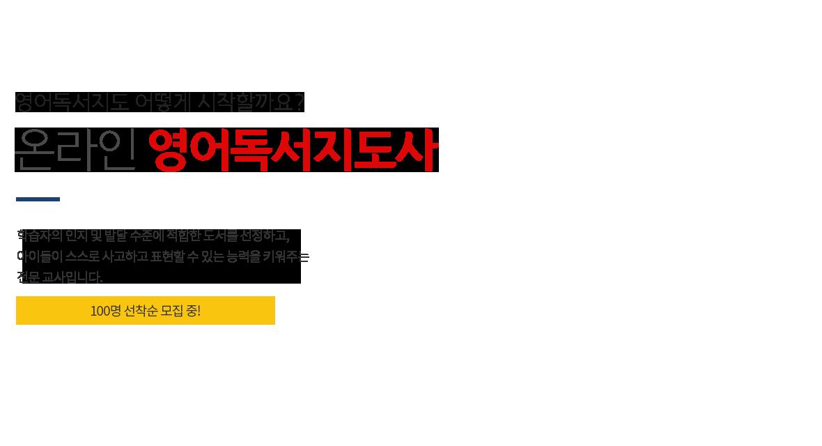 [영어독서지도사] 모집 시작!